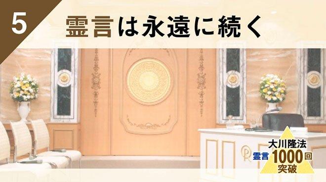 【大川総裁公開霊言1000回突破】 霊言は永遠に続く