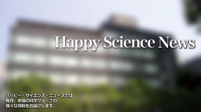 「週刊文春」に 幸福の科学が勝訴- Happy Science News - The Liberty 2014年11月号