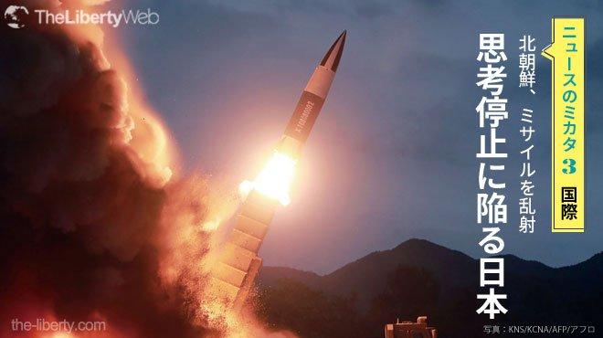 北朝鮮、ミサイルを乱射 思考停止に陥る日本 - ニュースのミカタ 3