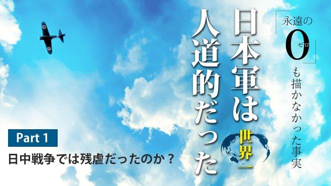 日中戦争では残虐だったのか? - 日本軍は世界一人道的だった - 「永遠の0」も描かなかった真実 Part1