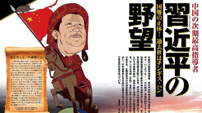 中国の次期最高指導者  習近平の野望
