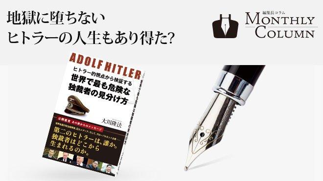 地獄に堕ちないヒトラーの人生もあり得た? - 編集長コラム