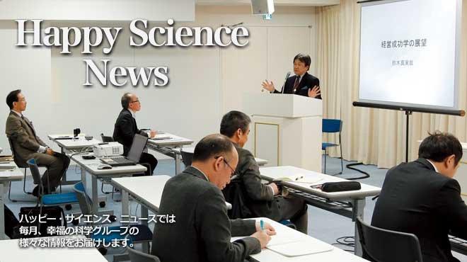 「経営成功学会」が設立‐Happy Science News‐The Liberty 2014年5月号