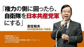 志位和夫・日本共産党委員長(守護霊)「権力の側に回ったら、自衛隊を日本共産党軍にする」