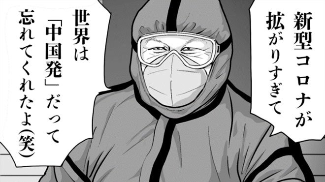 """【漫画動画風】新型コロナウィルス拡大で、中国が""""胸をなでおろす""""!?【未来編集】"""