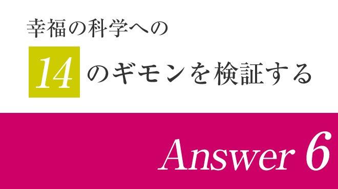 新宗教15の疑問 - Part2 幸福の科学への14のギモンを検証する Q&A6