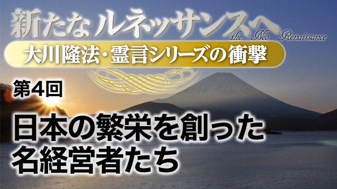 日本の繁栄を創った名経営者たち - 新たなルネッサンスへ 大川隆法・霊言シリーズの衝撃4