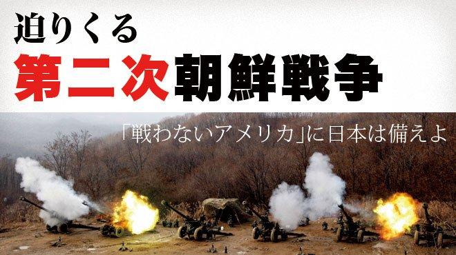 迫りくる 第二次朝鮮戦争 - 「戦わないアメリカ」に日本は備えよ