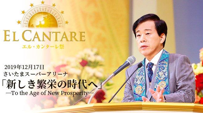 真理の伝道が人類の未来を拓く - 大川隆法総裁 講演会Report