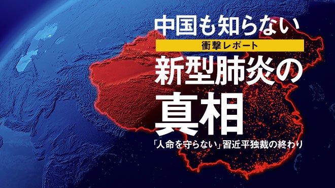 衝撃レポート - 中国も知らない新型肺炎の真相「人命を守らない」習近平独裁の終わり