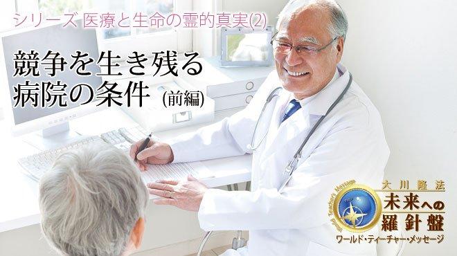競争を生き残る病院の条件(前編)