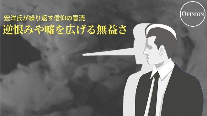 宏洋氏が繰り返す信仰の冒涜  逆恨みや嘘を広げる無益さ - Opinion