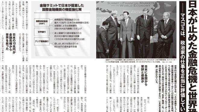 日本が止めた金融危機と世界恐慌