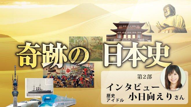 世界に誇るすごい日本史インタビュー 歴史アイドル 小日向えりさん─奇跡の日本史 第2部