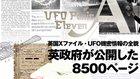 【UFO PANIC11】 英政府が公開した8500ページ 英国Xファイル・UFO機密情報の全貌