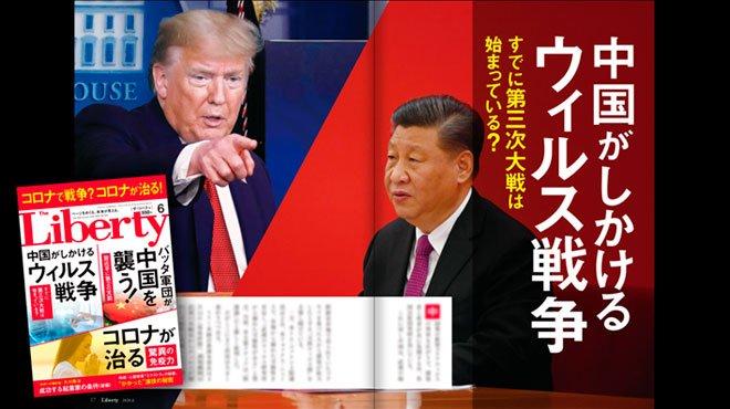 中国がしかけるウィルス戦争!! すでに第三次大戦は始まっている? 「ザ・リバティ」6月号発売