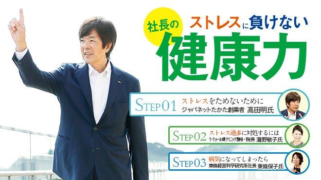 ジャパネットたかた創業者 髙田明氏インタビュー ストレスをためないために / ストレスに負けない 社長の健康力 STEP 01