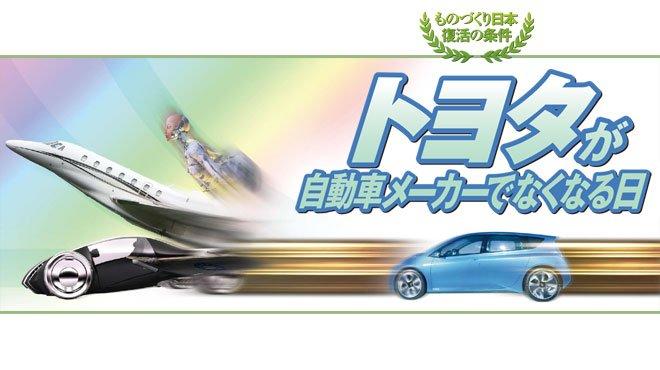 ものづくり日本復活の条件 - トヨタが自動車メーカーでなくなる日