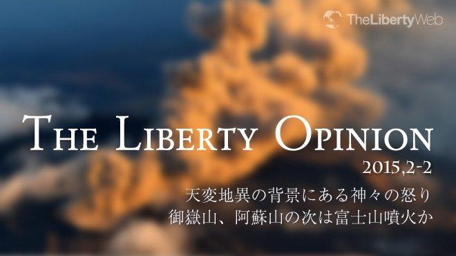 天変地異の背景にある神々の怒り - The Liberty Opinion 2