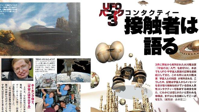 【UFO PANIC3】接触者は語る