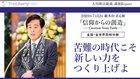 苦難の時代こそ新しい力をつくり上げよ - 大川隆法総裁 講演Report「信仰からの創造」