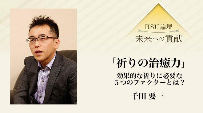 HSU論壇 - 「祈りの治癒力」 - 千田要一