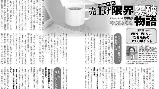 売上げ限界突破物語2