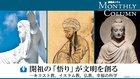 開祖の「悟り」が文明を創る ─キリスト教、イスラム教、仏教、幸福の科学 - 編集長コラム