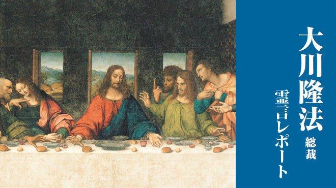 「イエスは言葉で奇跡を起こした」 - 「福音書のヨハネ イエスを語る」 - 大川隆法総裁 公開霊言抜粋レポート