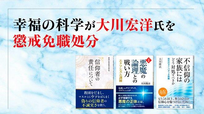 幸福の科学が大川宏洋氏を懲戒免職処分