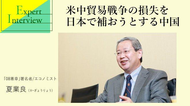 Expert Interview - 米中貿易戦争の損失を日本で補おうとする中国