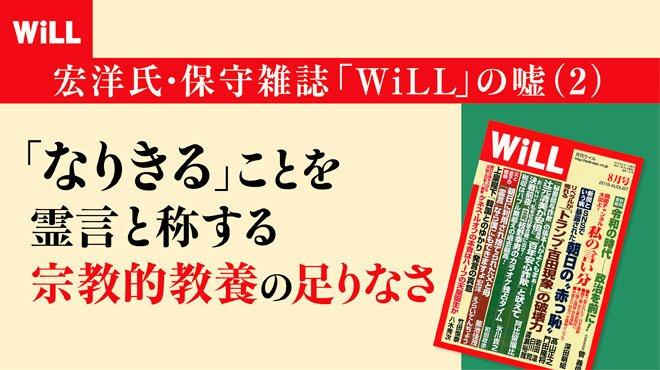「なりきる」ことを霊言と称する宗教的教養の足りなさ 【宏洋氏・保守雑誌「WiLL」の嘘(2)】