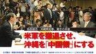 翁長雄志・沖縄県知事、驚きの本音 米軍を撤退させ、沖縄を「中国領」にする
