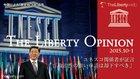 ユネスコ関係者が証言 「政治性の強い申請は却下すべき」 - The Liberty Opinion 1