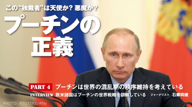 """Part4 プーチンは世界の混乱期の秩序維持を考えている - この""""独裁者""""は天使か? 悪魔か? プーチンの正義"""