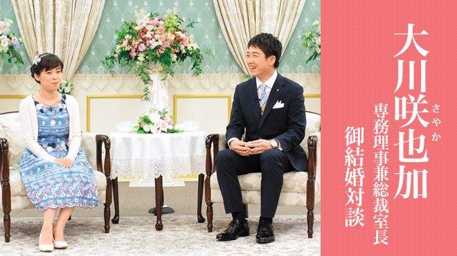 祝・御結婚 「御結婚対談」 - 大川咲也加専務理事 対談レポート
