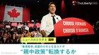 """「香港革命」支援のカギとなるカナダ """"親中政策""""転換するか - ニュースのミカタ 1"""