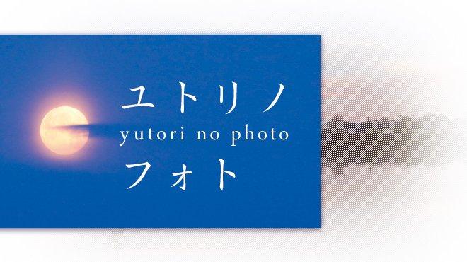ユトリノフォト yutori no photo 2012,10