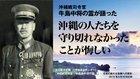 辺野古反対の翁長知事に、沖縄戦・司令官の牛島中将がメッセージ