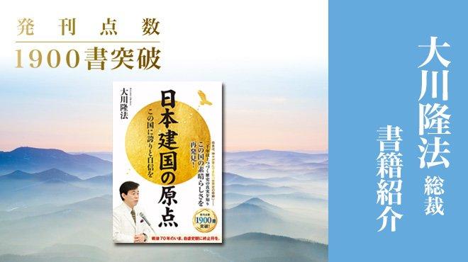 神の心を受け止めるのが日本の伝統 - 『日本建国の原点』 大川隆法著 - 書籍紹介