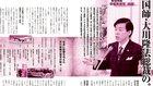 国師・大川隆法総裁の〝軌跡〟