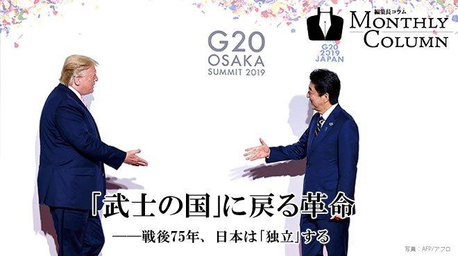 「武士の国」に戻る革命 ─戦後75年、日本は「独立」する - 編集長コラム