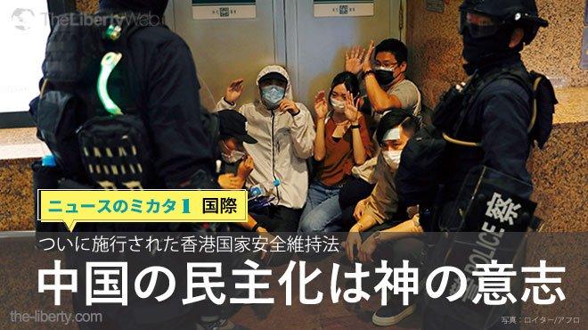 ついに施行された香港国家安全維持法 中国の民主化は神の意志 - ニュースのミカタ 1