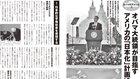 オバマ大統領が目指す  アメリカの「日本化」計画!?
