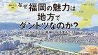 なぜ福岡の魅力は地方でダントツなのか? 「やっちゃるばい」精神が、人を惹きつける - 地域シリーズ 福岡