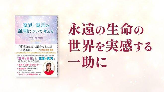 永遠の生命の世界を実感する一助に 大川咲也加氏 最新刊