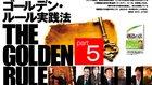 【ゴールデン・ルール実践法】(5)