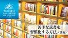 苦手な読書を習慣化する方法(後編) - 未来への羅針盤