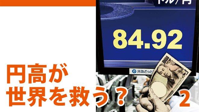 円高が世界を救う?-有事のドルから有事の円へ(2)