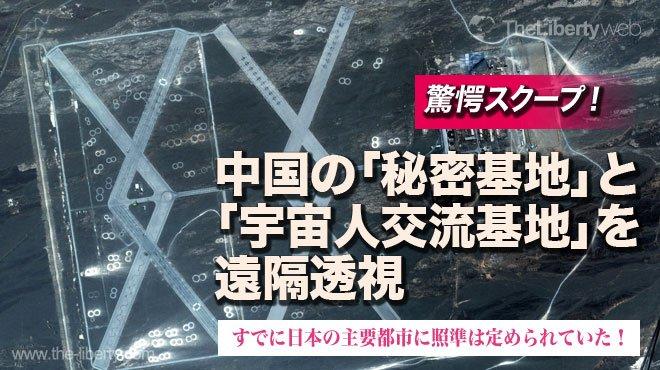中国の「秘密核基地」と「宇宙人交流基地」を遠隔透視 - すでに日本の主要都市に照準は定められていた!